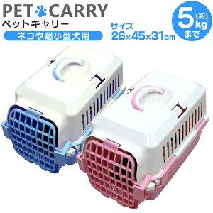 【送料無料】ペットキャリー 超小型犬 猫 うさぎ 5kgまで ペット キャリー キャリー カート キャリー バッグ キャリー ケース 送料無料