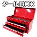 【送料無料】【12/5限定エントリーでP10倍】工具箱 ツールボックス 2段 2段式ツールボックス 工具ボックス 工具ケース…