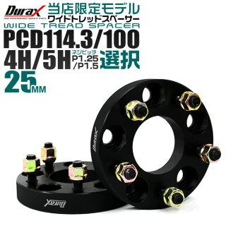 Spacers 25 mm PCD114.3 PCD100 5 h 4 h P1.25 P1.5 wheel spacer wittle 25 mm black 2 piece set Toyota Nissan Honda Mazda Isuzu Daihatsu Suzuki Subaru Mitsubishi