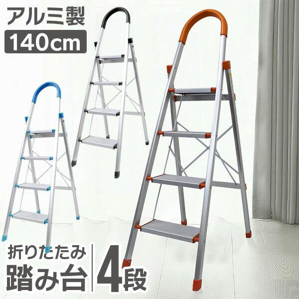 【送料無料】【着後レビューでクーポンGET】脚立 4段 アルミ 踏み台 折りたたみ おしゃれ 軽量 折りたたみ脚立 持ち手付き ステップ台 ステップラダー はしご 梯子 ステップ 大掃除 洗車台