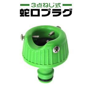 【着後レビューでクーポン】蛇口ニップル 蛇口用ニップル 蛇口プラグ 散水用品 蛇口部品 ホース器具