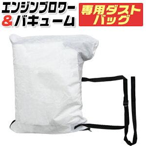 【送料無料】ブロワバキューム用 ダストバッグ 35L アクセサリー 落ち葉 バキューム 送料無料