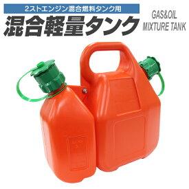 【送料無料】混合計量タンク 混合タンク 混合容器 安全混合容器 2サイクルガソリン混合タンク 2ストローク チェーンソー 草刈機 刈払機 6L 2.5L 8.5L 送料無料