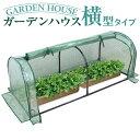 【最大450円OFFクーポン配布中】ガーデンハウス 1段 横長タイプ フラワースタンド 専用ビニールカバー付き 簡易温室 …