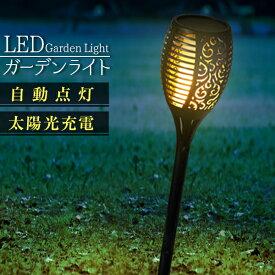 【送料無料】【限定エントリーでP最大4倍】ガーデンライト ソーラー おしゃれ ガーデンソーラーライト ソーラーガーデンライト ソーラーライト ガーデン 防犯 屋外 照明 外灯 LEDライト LED照明 LED 庭園灯 スポットライト 門灯 自動点灯