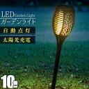 【送料無料】【9/20限定10%OFFクーポン配布】【10個セット】ガーデンライト ソーラー おしゃれ ガーデンソーラーライト ソーラーガーデンライト ソーラーライト ガーデン 防犯 屋外 照明 外灯 LEDライト LED照明 LED 庭園灯 スポットライト 門灯 自動点灯