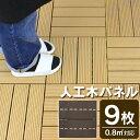 【送料無料】【最大2000円クーポン配布中】人工木 ウッドパネル 9枚セット ウッドタイル 天然木粉 0.8平米用 ジョイン…