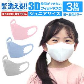 【3枚セット】冷感 マスク 小さめ 可愛い 夏用マスク ひんやりマスク 子供 洗えるマスク 息苦しくない 接触冷感 マスク 冷感マスク ひんやり 涼しい ホワイト ピンク ブルー 送料無料