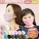 【数量限定!+2箱&冷感布マスクプレゼント】【3サイズ】【両面同色】血色マスク 立体マスク 4層構造 3D 小顔 不織布…