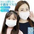 ひんやりマスクで快適!使い捨ての接触冷感マスク(不織布)のおすすめは?