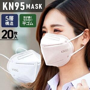 【数量限定】KN95マスク 20枚 5層構造マスク 米国N95マスク同等 マスク KN95 5枚ずつ個包装 柔らか平ゴムで耳が痛くなりにくい 使い捨てマスク 防塵マスク 不織布マスク 使い捨て 白 ホワイト