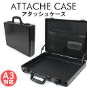 【送料無料】【最大2000円クーポン配布中】アタッシュケース アルミ A3 A4 B5 軽量 アルミアタッシュケース スーツケ…