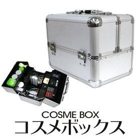 【送料無料】コスメボックス メイクボックス 大容量 メイク収納 化粧品収納 コスメ メイク ボックス 化粧箱 化粧ケース 小物入れ 鍵付き 送料無料