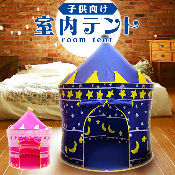 Kids tent kids tent childrenu0027s tents house tent secret base indoor tent play tent cardboard Office in toys child tent kids assembled Office greetings Castle  sc 1 st  Rakuten & weiwei | Rakuten Global Market: Kids tent kids tent childrenu0027s ...