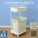 【送料無料】ランドリーバスケット 2段 ランドリー バスケット カゴ ランドリーラック ランドリーボックス ランドリー…