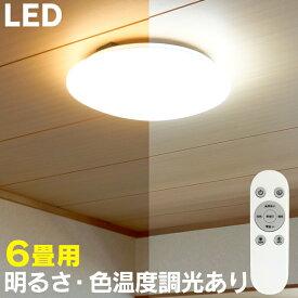 【送料無料】シーリングライト LED シーリングライト 6畳 調光調色 リモコン 電球色 昼光色 LEDシーリングライト LEDライト 10段階調光 フローリングライト シーリング 電気 ライト おしゃれ 天井照明 照明 一人暮らし 新生活 送料無料