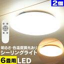 【送料無料】【エントリーでP最大32倍&クーポン】【2個セット】シーリングライト LED シーリングライト 6畳 リモコン…