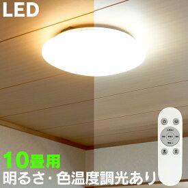 【送料無料】シーリングライト LED シーリングライト 10畳 調光調色 リモコン 電球色 昼光色 LEDシーリングライト LEDライト 10段階調光 フローリングライト シーリング ライト おしゃれ 天井照明 照明 6畳 8畳 一人暮らし 新生活 送料無料