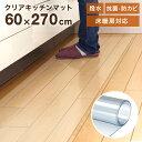 【送料無料】【最大1000円クーポン配布中】キッチンマット 透明 270cm PVCキッチンマット 270×60 1.5mm厚 大判 ソフ…