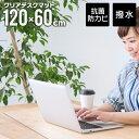 【送料無料】【最大1500円クーポン配布中】デスクマット 透明 クリアデスクマット 120×60 1.5mm厚 ソフトタイプ 保護…