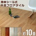 【送料無料】【144枚セット】貼るだけ 木目調 フロアタイル 接着剤不要 ウッドカーペット 10畳 シール ウッドタイル …
