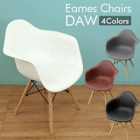 【送料無料】ダイニングチェア イームズ チェア リプロダクト イームズチェア DAW チェア イス 椅子 いす ダイニング おしゃれ 北欧 デザイナーズ シェルアームチェア デザイナーズチェア 木脚 肘付き ジェネリック家具 送料無料