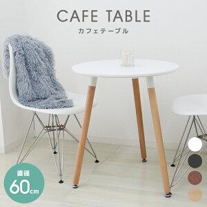 【送料無料】ダイニングテーブル 丸 北欧 テーブル おしゃれ カフェ ダイニング テーブル 丸テーブル 木脚 円形 コーヒーテーブル カフェテーブル 食卓テーブル デザイナーズ モダン リビン