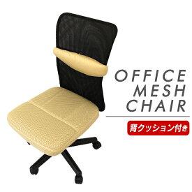 【4/1限定11%クーポン配布】オフィスチェア メッシュ デスクチェア パソコンチェア 椅子 腰痛対策 疲れにくい いす イス オフィス チェア おしゃれ PCチェア メッシュチェア ワークチェア 事務椅子 会議椅子 会議チェア 肘なし キャスター付き 送料無料