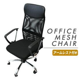 【送料無料】オフィスチェア メッシュ ハイバック デスクチェア パソコンチェア 椅子 疲れにくい いす イス オフィス チェア おしゃれ ロッキングチェア PCチェア メッシュチェア ワークチェア 事務椅子 キャスター付き テレワーク 送料無料