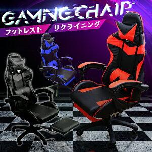 【期間限定価格】【送料無料】ゲーミングチェア リクライニング ゲーミング椅子 フットレスト アームレスト 椅子 オフィスチェア パソコンチェア チェア レザー ゲーム椅子 ゲームチェア