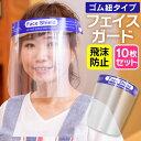 【送料無料】【10枚セット】フェイスシールド フェイスガード 大人用 フェイスカバー 顔面保護マスク 透明マスク 曇り…