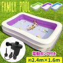 【送料無料】プール ビニールプール 大型 水遊び 家庭用プール 電動ポンプ 空気入れ セット ファミリープール 大型プ…