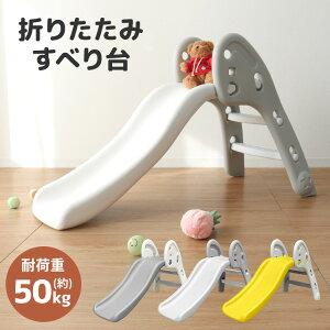 【送料無料】すべり台 折りたたみ 室内 コンパクト 折りたたみすべり台 子供用滑り台 簡単組立 滑り台 すべりだい すべり台 屋内 室内用 室内遊具 キッズスライド キッズ 子供 プレゼント