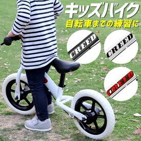 【送料無料】バランスバイク ブレーキ付き ペダルなし自転車 子供用自転車 トレーニングバイク キックバイク おしゃれ 自転車 子供 キッズバイク ランニングバイク 子供用 幼児用 男の子 女の子 送料無料