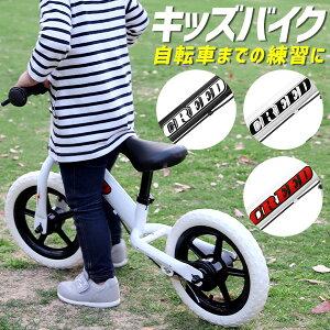 【送料無料】バランスバイク ブレーキ付き ペダルなし自転車 子供用自転車 トレーニングバイク キックバイク おしゃれ 自転車 子供 キッズバイク ランニングバイク 子供用 幼児用 男の子