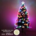 【送料無料】【キャッシュレス5%還元】クリスマスツリー LED ファイバーツリー 150cm イルミネーション 高輝度 LEDラ…
