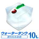 【送料無料】【最大2000円クーポン配布中】ウォータータンク 折りたたみ 10リットル 10L 水 タンク ポリタンク 給水タ…