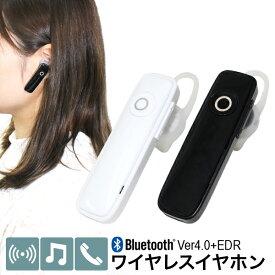 【ゆうパケット送料無料】【9/19限定10%OFFクーポン配布】【2019モデル】Bluetooth イヤホン ワイヤレスイヤホン 片耳 ブルートゥース イヤホン イヤフォン マイク内蔵 ワイヤレス イヤホン スマホ iPhone Android 音楽 通話 おしゃれ