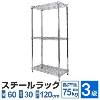金屬鋼鐵框寬60 3段鋼鐵框鋼鐵架子收藏框收藏擱板金屬架子管子框架子洗衣店框客廳框電視機櫃衣服收藏廚房收藏載荷重量150kg首次的出售