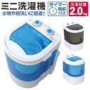 【送料無料】洗濯機 小型洗濯機 コンパクト洗濯機 ミニ洗濯機 洗濯2kg 靴 洗濯機 小型 ランドリー バケツ 洗濯機 一人…
