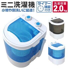 【送料無料】洗濯機 小型洗濯機 コンパクト洗濯機 ミニ洗濯機 洗濯2kg 靴 洗濯機 小型 ランドリー バケツ 洗濯機 一人暮らし 小さい洗濯機 一人用洗濯機 コンパクト 送料無料