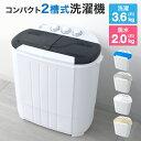 【送料無料】【最大2000円クーポン配布中】洗濯機 二層式 小型洗濯機 二槽式洗濯機 コンパクト洗濯機 ミニ洗濯機 洗濯…