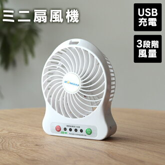 Electric fan USB mini-electric fan desk desk electric fan fashion USB electric fan mobile electric fan handy fan handy electric fan handy electric fan charge-type three phases style quantity adjustment light weight compact energy saving carrying around c