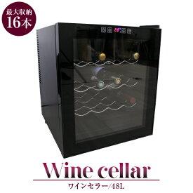 【送料無料】ワインセラー 家庭用 16本収納 48L ワインラック ワインクーラー タッチパネル LED表示 ペルチェ方式 温度調節機能付き ワイン保管 冷蔵庫 ワイン 白ワイン 赤ワイン ロゼ シャンパン おしゃれ 業務用 送料無料