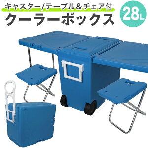【送料無料】クーラーボックス 2way 折りたたみ テーブル チェア 28L キャスター付き キャリーハンドル クーラーバッグ クーラーバスケット クーラーBOX 28リットル 冷蔵ボックス アウトドアテ