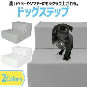 【送料無料】ドッグステップ 犬 階段 ステップ 2段 ワイドタイプ 犬用ステップ スロープ 犬 犬用 ペット用 階段 ペットステップ ペットスロープ クッション 踏み台 おしゃれ 小型犬 室内犬
