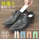 【送料無料】珪藻土で靴の除湿・消臭! 靴 消臭 珪藻土 スティック 2本セット 靴 消臭剤 臭い 乾燥 除湿剤 湿気取り …