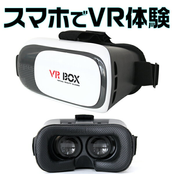 【期間限定クーポン配布中】VR ゴーグル スマホ VR BOX ヘッドセット 3Dメガネ 3D眼鏡 3D グラス VRボックス ゲーム 3DVR ゴーグル スマホゴーグル 3Dグラスメガネ VR box 3Dメガネ ギャラクシー iPhone7 iPhone7Plus iPhone6 iPhone6Plus 送料無料