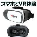 【着後レビューでクーポン】VR ゴーグル スマホ VR BOX ヘッドセット 3Dメガネ 3D眼鏡 3D グラス VRボックス ゲーム 3DVR ゴーグル スマ...