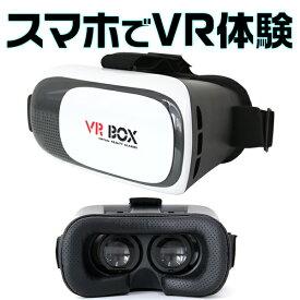 【送料無料】【iPhone11対応】VRゴーグル iPhone Android VR ゴーグル スマホ VR BOX ヘッドセット 3Dメガネ 3D眼鏡 3D グラス VRボックス ゲーム 3DVR ゴーグル スマホゴーグル 3Dグラスメガネ VR box 3Dメガネ iPhoneX iPhone8 iPhone7 送料無料